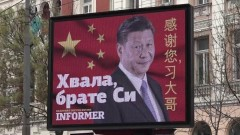 Балканите - прекият път на Китай към Европа
