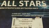 Билетите за шоуто на Димитър Бербатов и Луиш Фиго са на привършване
