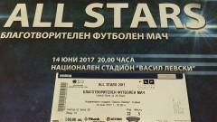 Билетите за шоуто на Бербатов и Фиго са на привършване