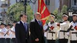 Македонският парламент ратифицира договора с България