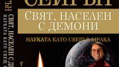 """""""Свят, населен с демони"""" от Карл Сейгън"""