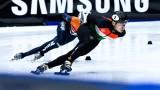 Започва Световното първенство по шорттрек в София