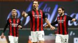 Милан задържа върха след убедителна победа