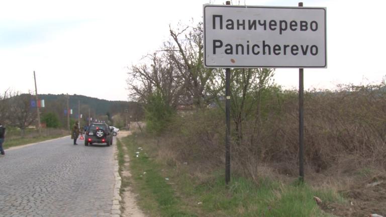 Пада блокадата на село Паничерево