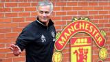 Ман Юнайтед предлага нов договор на Моуриньо