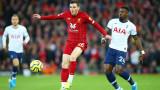 Робъртсън: Хендерсън трябва да стане Футболист на сезона във Висшата лига