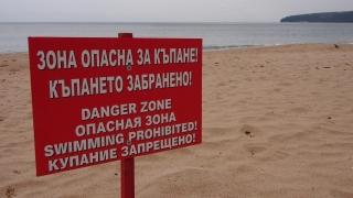 40-годишен габровец се удави на неохраняем плаж в Синеморец