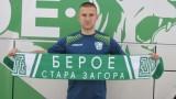 Берое подписа с Милен Желев