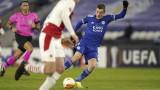 Лестър изхвърча от Лига Европа