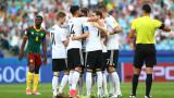 Без изненада: Германия мина с лекота през Камерун - 3:1