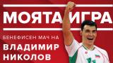 Режисьорът на Папата подготвя шоуто за бенефиса на Владо Николов