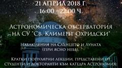 Дни на отворените врати в Астрономическата обсерватория на Алма матер