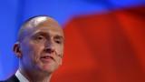 Бивш съветник на Тръмп призна, че е имал контакт с руски вицепремиер