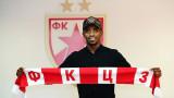 Официално: Джонатан Кафу подписа с Цървена звезда