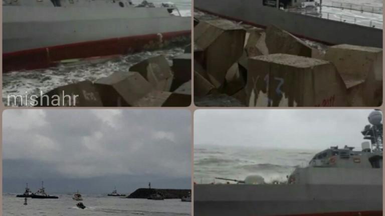 Ирански военен кораб се разби във вълноломите в пристанище в