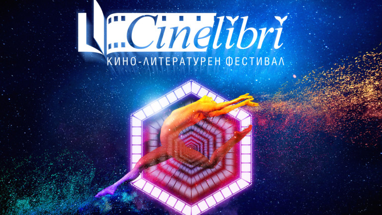 Книгите оживяват на големия екран със CineLibri