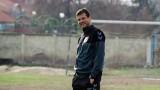 Спряган за нов треньор на ЦСКА: Имам оферти от чужбина