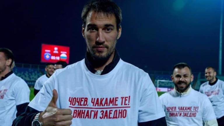 Изключителен жест показаха футболистите на националния отбор на България, които