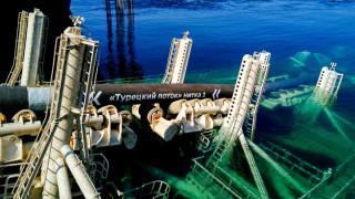 """Газопроводът """"Турски поток"""" постави нов световен рекорд"""