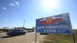 ООН призова Русия да прекрати окупацията на Крим