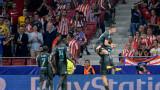 Челси победи Атлетико (Мадрид) с 2:1