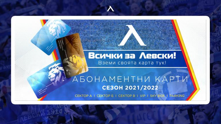 Левски пусна абонаментните карти за сезон 2021/2022