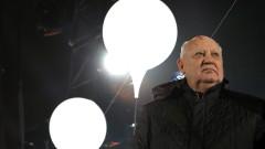 Горбачов предупреди САЩ и Русия да говорят, а не да изправят света пред война
