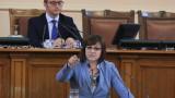 Нинова: Само Борисов можеше да осигури състезание за нов главен прокурор