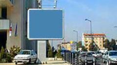 Центърът на София - без билбордове и плакати