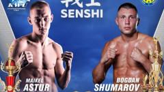 Богдан Шумаров се изправя срещу корав естонец на SENSHI 5