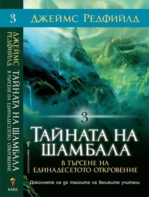 """""""Тайната на Шамбала"""" (откъс)"""