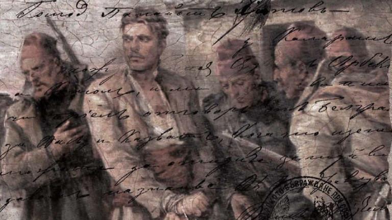 148 години от гибелта на Апостола на свободата Васил Левски
