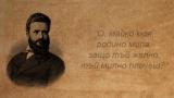 Днес е Денят на Христо Ботев