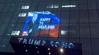 Портрет на Путин се появи на фасадата на хотел на Тръмп в Ню Йорк