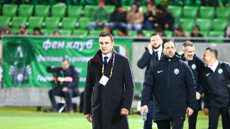 Треньорът на Лудогорец Станислав Генчев коментира равенството за тима срещу