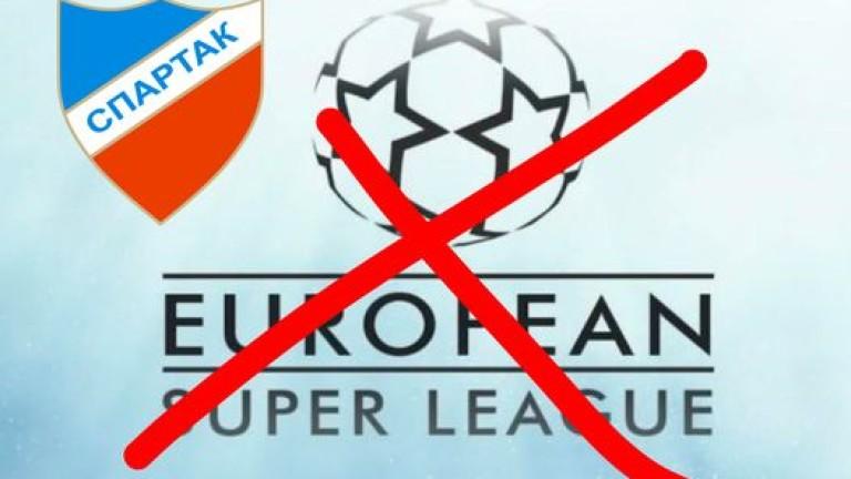 Спартак (Пловдив) се опълчи на Суперлигата, предварително отказа участие