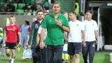 Димитър Димитров: Трудно се играе срещу отбор с 10 човека в защита