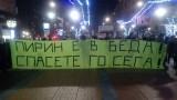 Граждани и природозащитници протестират в столицата срещу сеч и 2-ри лифт в Банско