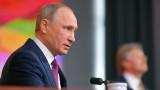 Путин захапа САЩ: Вашингтон нарушава ядрените и ракетни договори