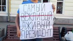 Нови протести и арести на опозиционери в Русия