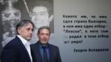 """Андрей Аспарухов върна левскарите в славните """"сини"""" години с уникална снимка"""