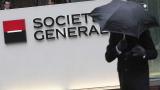 Societe Generale готви големи съкращения в инвестиционния си бизнес