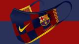 Барселона пусна специални маски на цена от 17 евро парчето