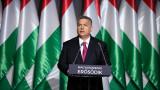 Приключи гласуването на парламентарните избори в Унгария