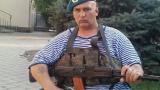 """Бияч от Околовръстното - част от спецотряда """"Тайфун"""" в Донецк"""