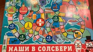 """Руски производител пусна настолна игра """"Нашите в Солсбъри"""""""