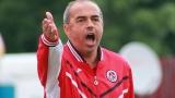 Официално: Димитър Васев е новият треньор на Септември