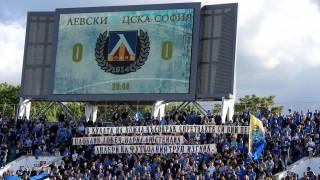 Ръководството на Левски с нов призив към феновете