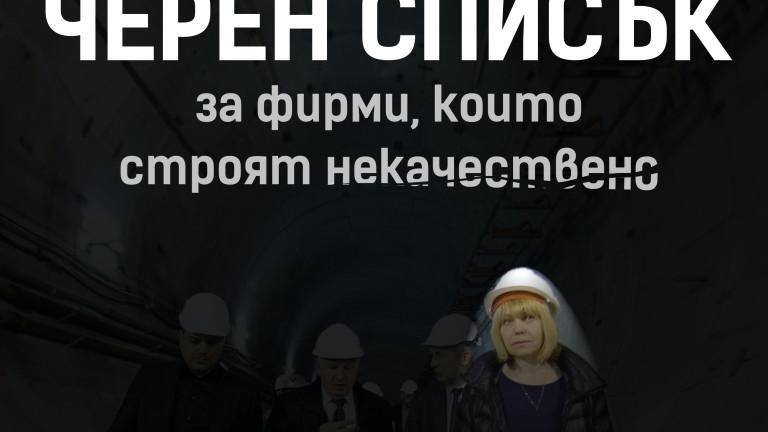 Спаси София иска Черен списък за фирми, които строят некачествено