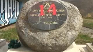 Лумпени оскверниха паметната плоча на Котков и Гунди